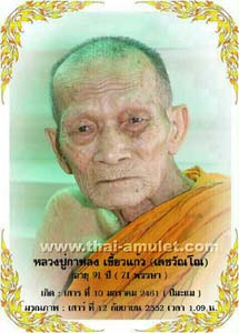 https://www.thai-amulet.com/images/categories/Luang_Phu_Kalong_Amulette-69.jpg