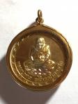 König Chulalongkorn Thai Amulett