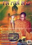 Phra Khun Paen Leklai Thai Amulett von Luang Pho Watchara