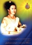 Königin Sirikit von Thailand Biografie und Reiseberichte eng/tha