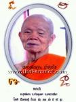 Luang Pho Koon Amulett Phra Rian Ruun Koon 84