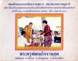 Thai Amulett Takrut Yahn Krao Phet Sam Kasat von Luang Pho Ang