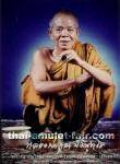Luang Pho Koon Buddha Amulett aus dem Jahr 1993