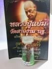Luang Pho Pian Buddha Amulett für Mittwochs geboren.