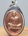 Luang Pho Koon Thai Amulett Ruun Koon 84 vom 04.10.2007