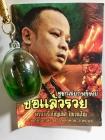Chu Chok Riak Srap Thai Amulett für Wohlstand - Kleinserie